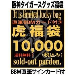 ※直筆BBMサインカード付き※ 阪神タイガース 応援グッズ 福袋 10000 (藤本)