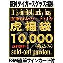 ※直筆BBMサインカード付き※ 阪神タイガース 応援グッズ 福袋 10000 (藤浪)