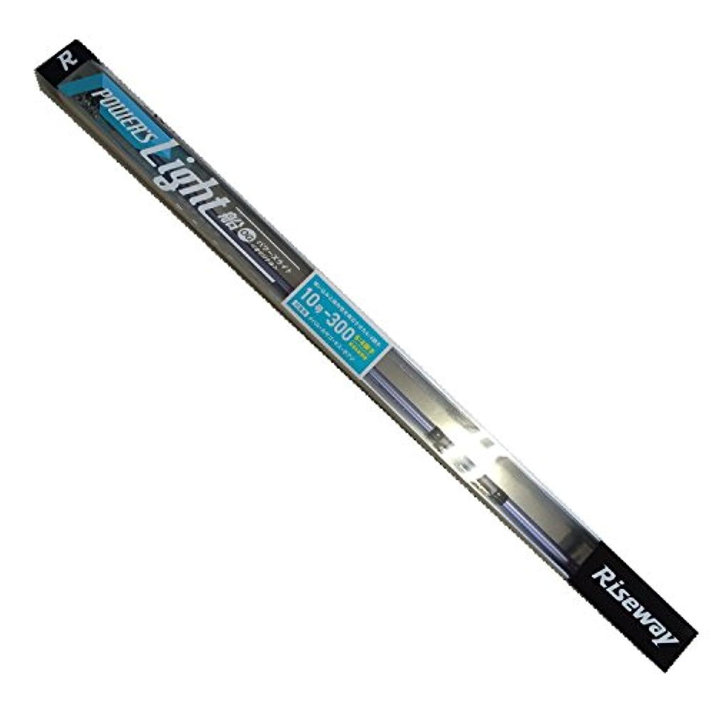 達成する繰り返す扇動するRISEWAY(ライズウェイ) ロッド POWER'S Light 10-300
