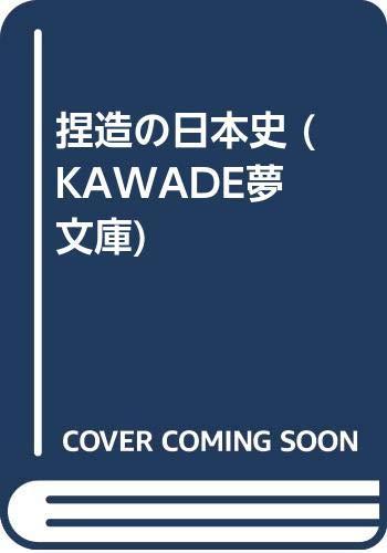 [画像:捏造の日本史(仮) (KAWADE夢文庫)]