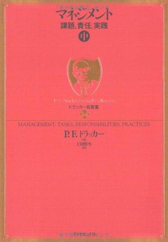 ドラッカー名著集14 マネジメント[中]—課題、責任、実践