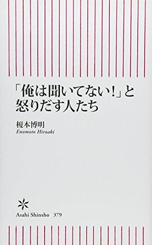 「俺は聞いてない!」と怒りだす人たち (朝日新書)の詳細を見る