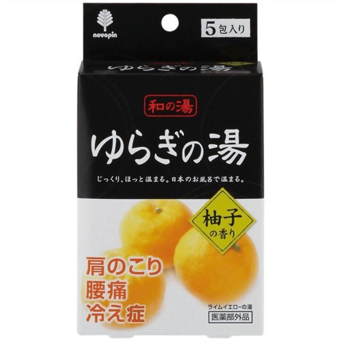 収益スカープ謝る和の湯 ゆらぎの湯 柚子の香り