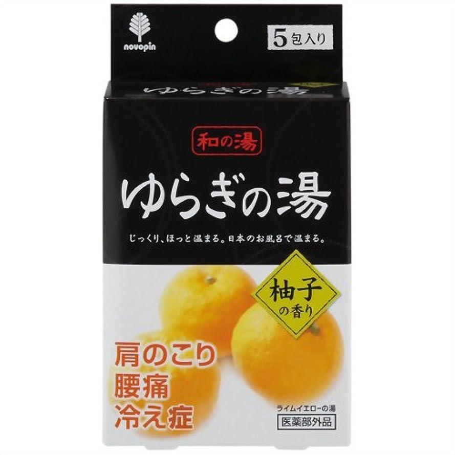 横にフィドル誘惑和の湯 ゆらぎの湯 柚子の香り