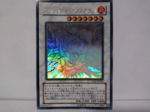 遊戯王 ブラック・ローズ・ドラゴン CSOC-JP039 ホログラフィック ホロ 1枚