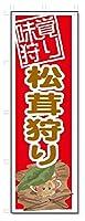 のぼり のぼり旗 味覚狩り 松茸狩り (W600×H1800)まつたけ