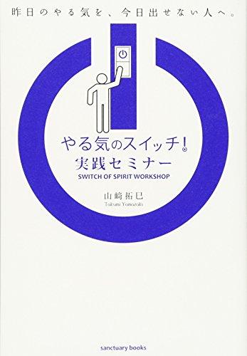 やる気のスイッチ! 実践セミナー (Sanctuary books)