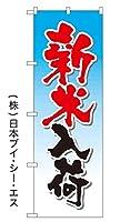 送料0円【新米入荷】のぼり旗 (日本ブイシーエス)NSV-0362