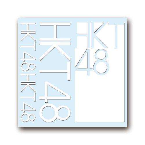カッティングステッカーS [HKT48] 白 003W...