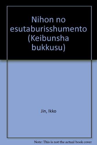 日本のエスタブリッシュメント―東大法学部の支配構造 (ケイブンシャブックス)