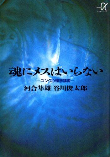 [河合隼雄, 谷川俊太郎]の魂にメスはいらない ユング心理学講義 (講談社+α文庫)