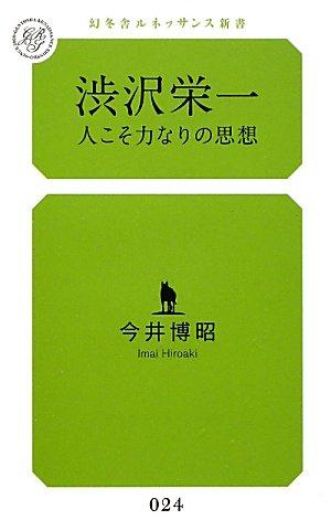 渋沢栄一 人こそ力なりの思想 (幻冬舎ルネッサンス新書 い 3-1)の詳細を見る