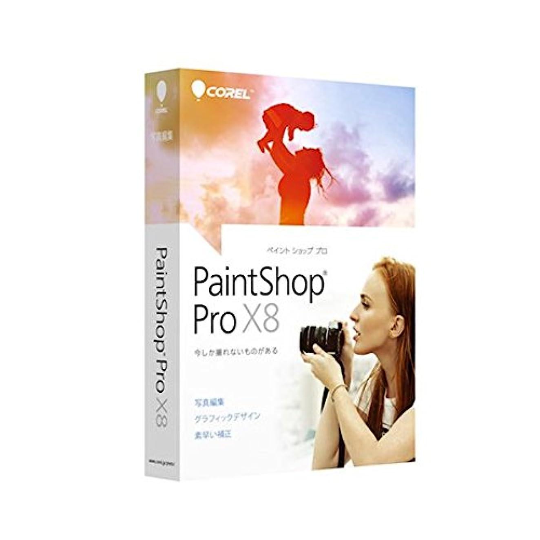 義務人に関する限り良心的コーレル Corel PaintShop Pro X8
