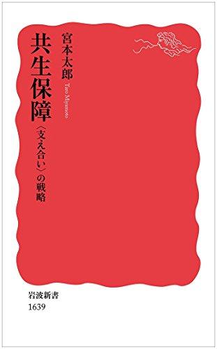 共生保障 〈支え合い〉の戦略 (岩波新書)の詳細を見る
