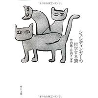 シュレディンガーの哲学する猫 (中公文庫)