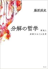 分解の哲学 ―腐敗と発酵をめぐる思考― | 藤原辰史 |本 | 通販 | Amazon