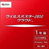 ウイルスバスター2012 クラウド 1年版 Windows版 ダウンロード版 [ダウンロード]