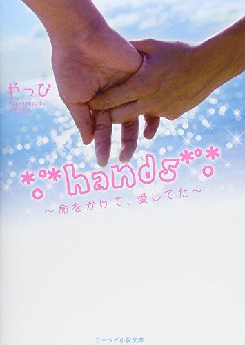 hands―命をかけて、愛してた (ケータイ小説文庫―野いちご)の詳細を見る