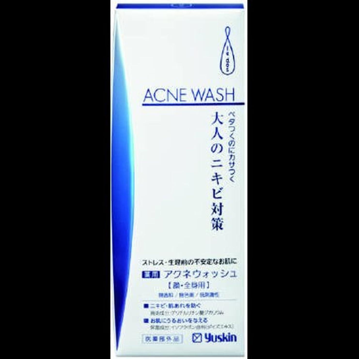 【まとめ買い】ユースキン ルドー 薬用アクネウォッシュ 200ml ×2セット