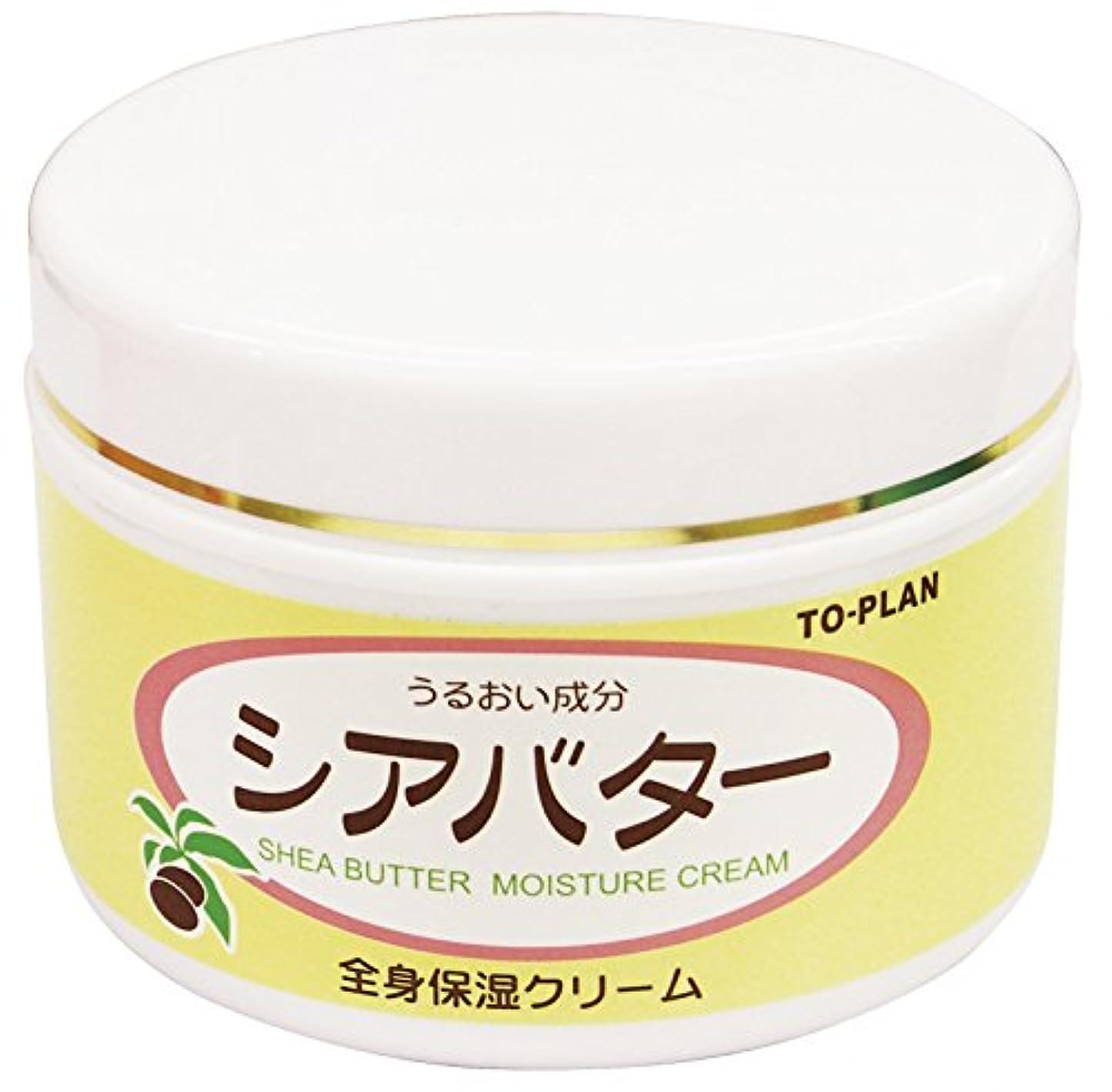 窒素魂眠っているTO-PLAN(トプラン) シアバター全身保湿クリーム 170g