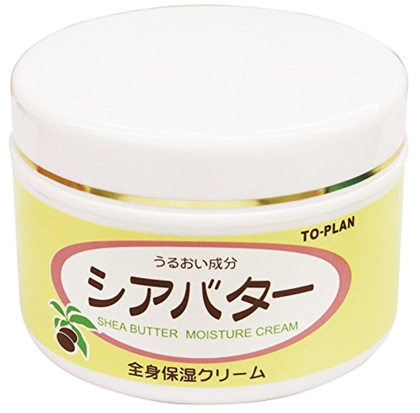 ギャラリーパイント叱るTO-PLAN(トプラン) シアバター全身保湿クリーム 170g