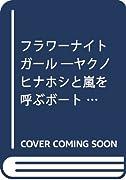 フラワーナイトガール ―ヤクノヒナホシと嵐を呼ぶボートレース― (ファミ通文庫)