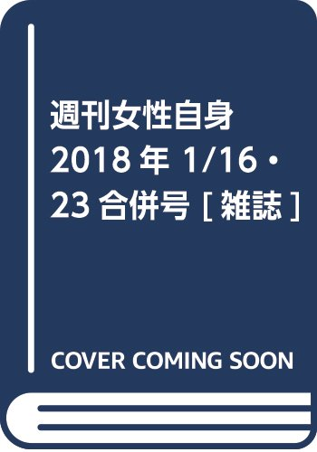 週刊女性自身 2018年 1/16・23合併号 [雑誌]