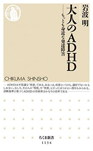 大人のADHD: もっとも身近な発達障害 (ちくま新書)