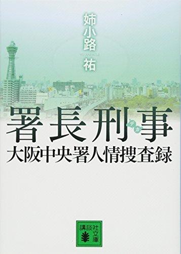 署長刑事 大阪中央署人情捜査録 (講談社文庫)
