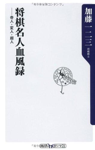 将棋名人血風録    奇人・変人・超人 (oneテーマ21)