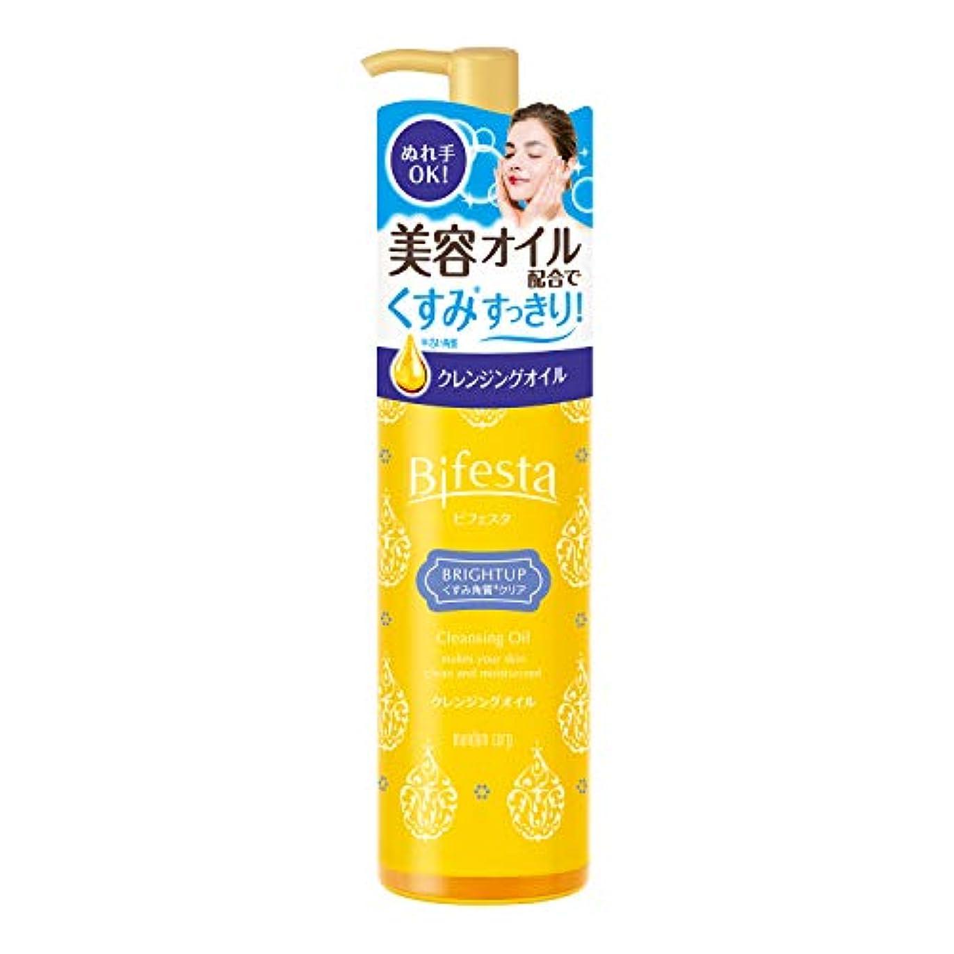 優越チーズ成熟Bifesta(ビフェスタ) クレンジングオイル ブライトアップ 230mL