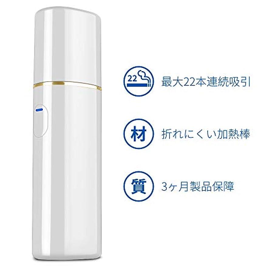 部族粘着性クルーIMECIG L1 加熱式タバコ 互換機 スターターキット 電子タバコ 最大22 本吸引 2200mAh大容量バッテリー 30秒予熱 バイブレーション式 自動清潔機能 日本語取扱説明書 ホワイト (ホワイト01)