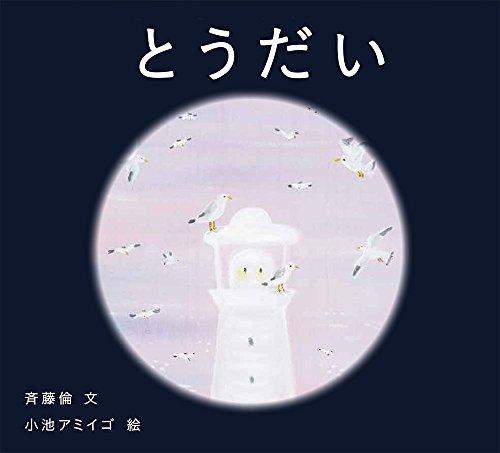 とうだい (日本傑作絵本シリーズ)