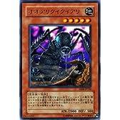 遊戯王カード 【 オオアリクイクイアリ 】 EE4-JP142-R 《エキスパートエディションVol.4》