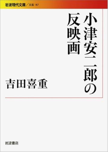小津安二郎の反映画 (岩波現代文庫)