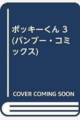 ポッキーくん 3 (バンブー・コミックス) 単行本