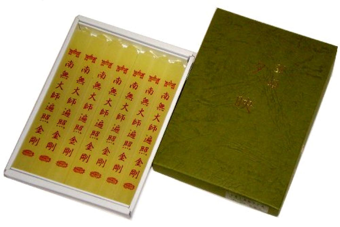息苦しい複雑な赤道鳥居のローソク 蜜蝋夕映 大師 7本入 紙箱 #100714