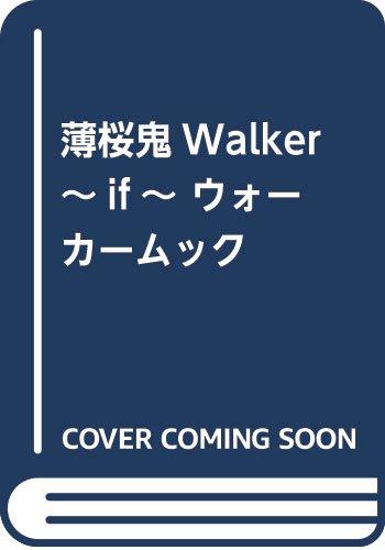 薄桜鬼Walker~if~ ウォーカームック