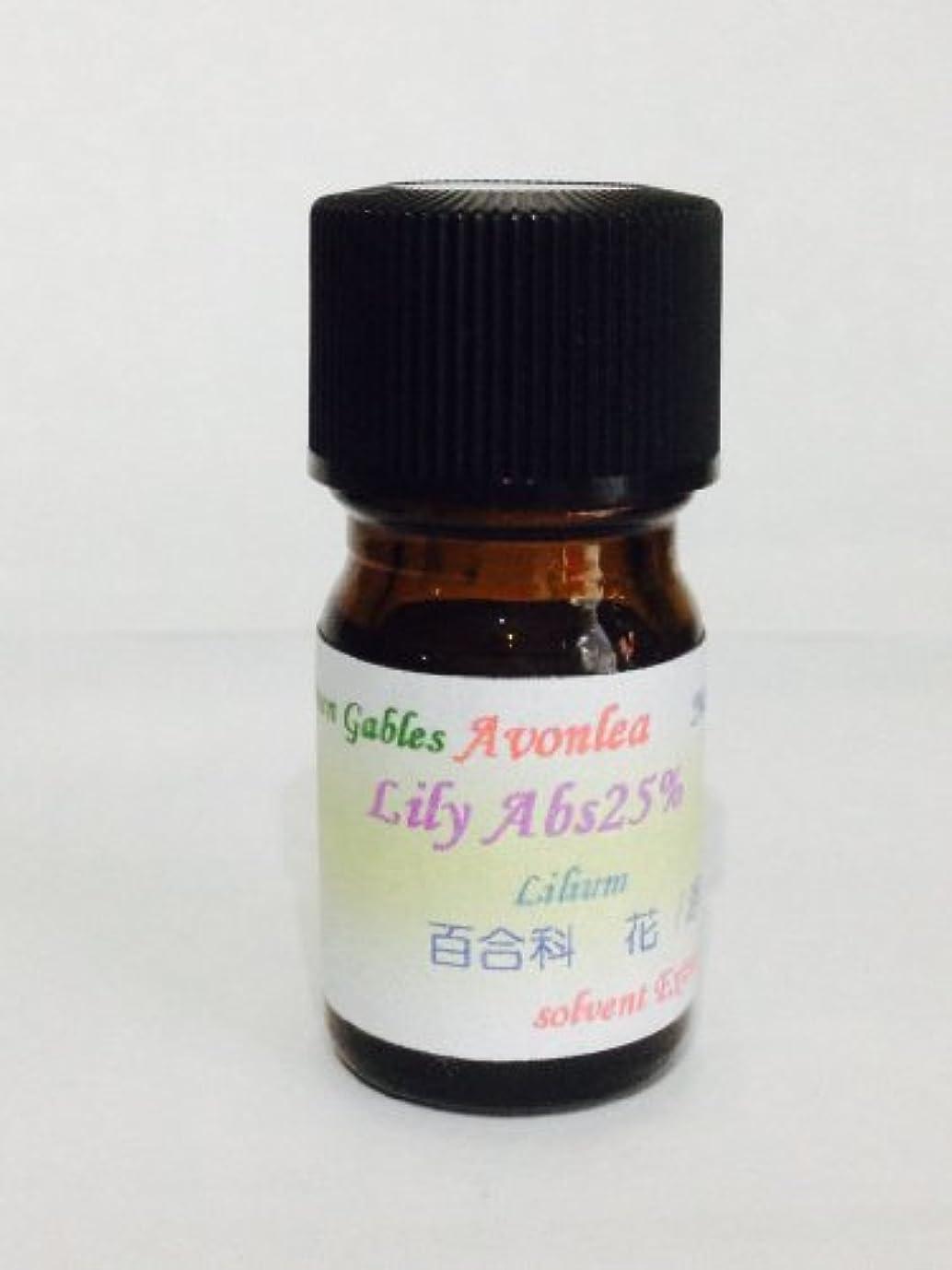 うぬぼれ絶縁するジレンマリリー Abs 25% 百合 エッセンシャルオイル 超高級精油 5ml