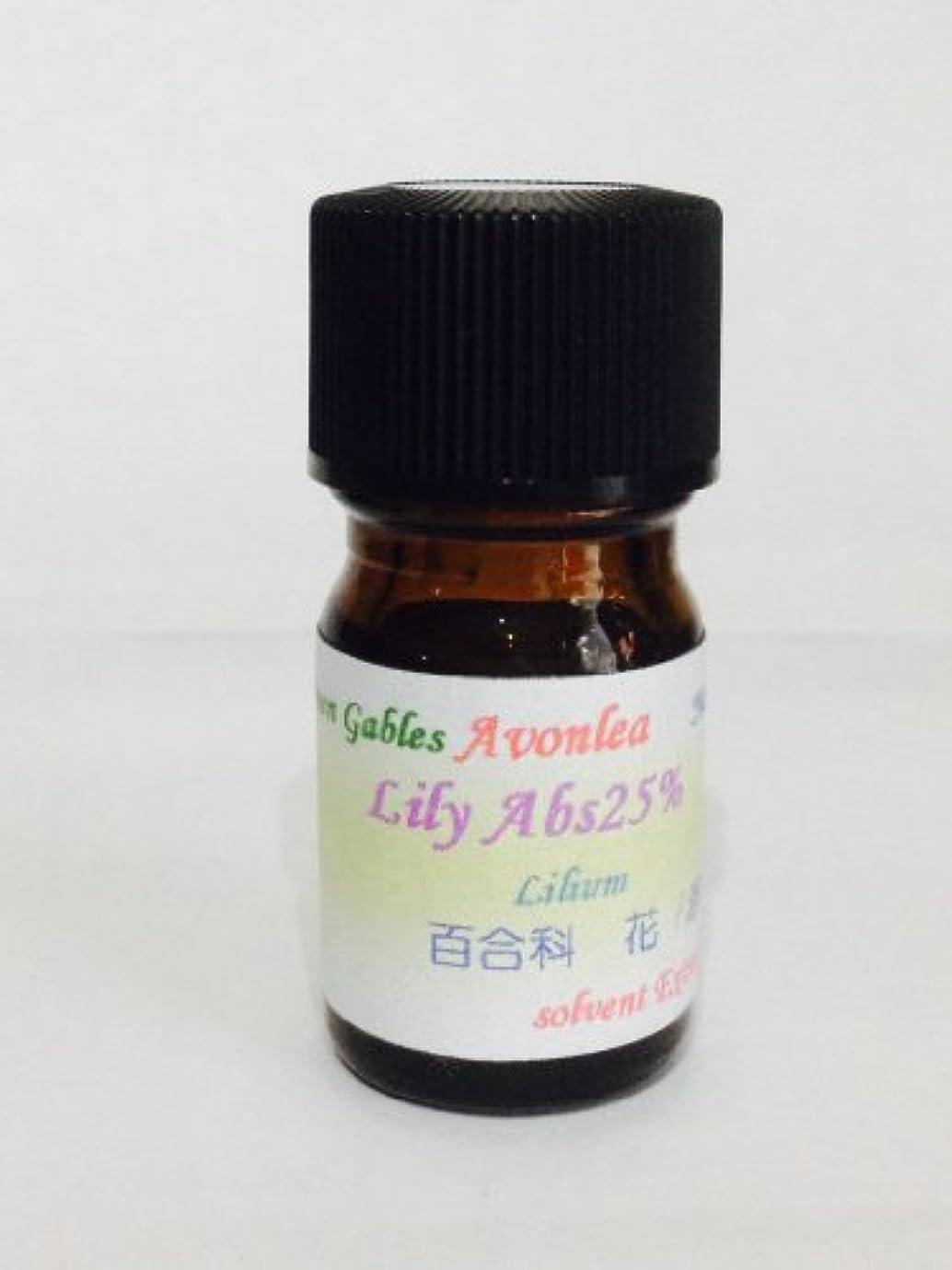 リリー Abs 25% 百合 エッセンシャルオイル 超高級精油 5ml