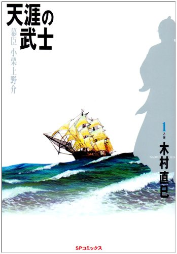 天涯の武士―幕臣小栗上野介 (1之巻) (SPコミックス―時代劇画)の詳細を見る