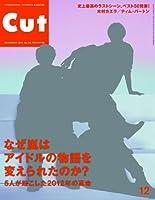 Cut (カット) 2012年 12月号 [雑誌]