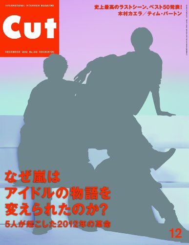 Cut (カット) 2012年 12月号 [雑誌]の詳細を見る