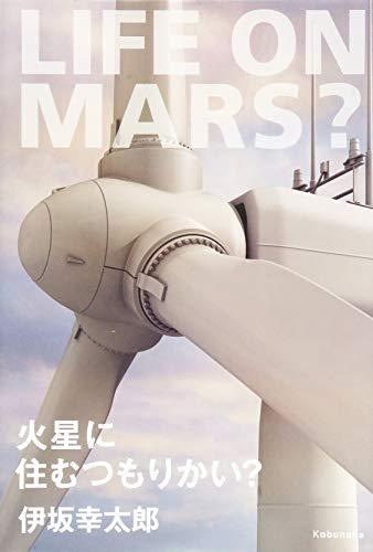 火星に住むつもりかい?の詳細を見る