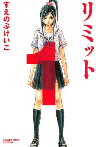 リミット(1) (別冊フレンドコミックス)の詳細を見る