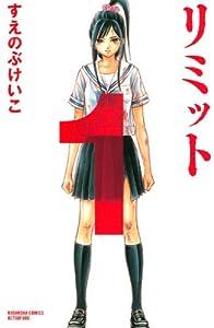 リミット(1) (別冊フレンドコミックス)