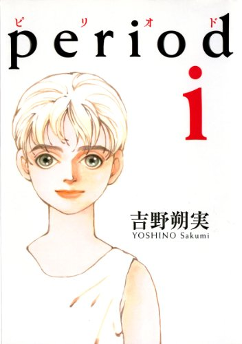 period (IKKI COMIX)