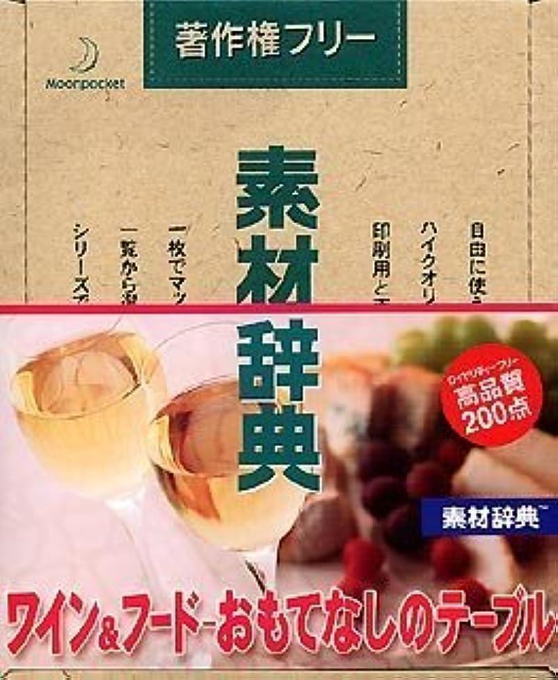 資産アナウンサー差し引く素材辞典 Vol.116 ワイン&フード-おもてなしのテーブル編