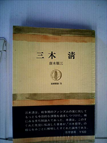 三木清 (1966年) (筑摩叢書)の詳細を見る