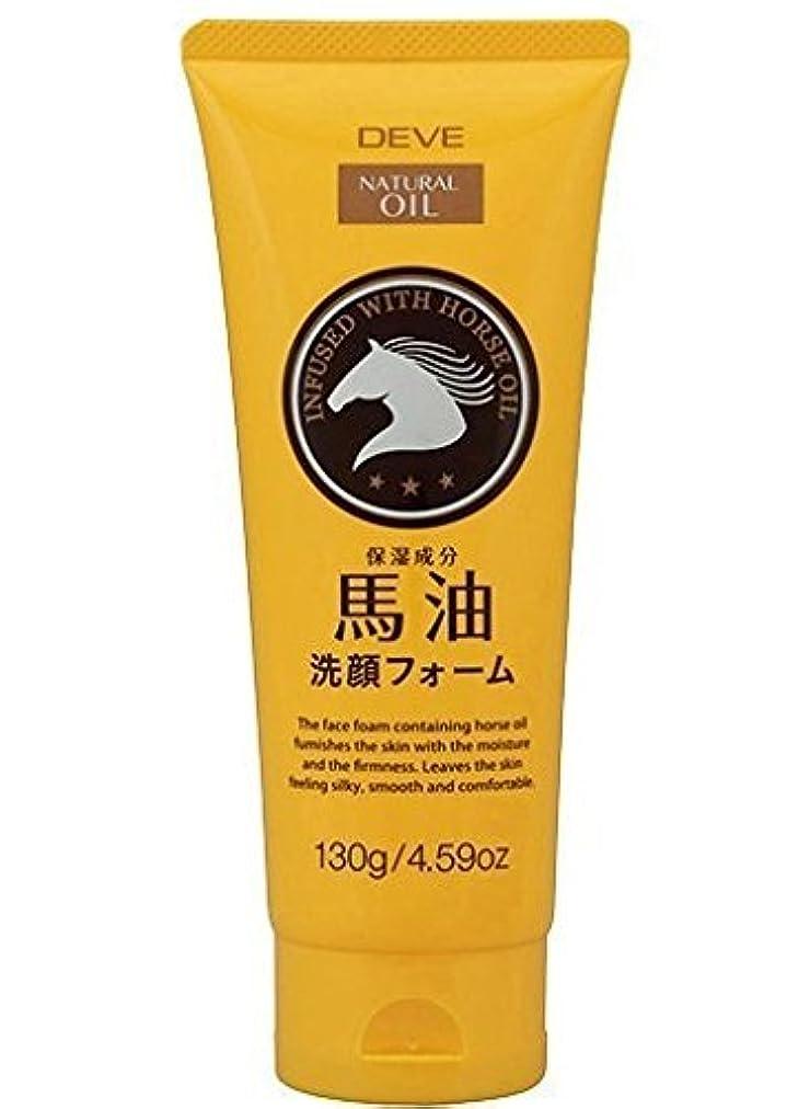 男らしさ政権ミリメーター【まとめ買い】ディブ 馬油洗顔フォーム 130g ×3個